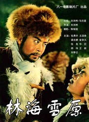 林海雪原(1960)