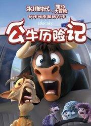 公牛历险记(普通话)