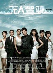 无人驾驶(2010)