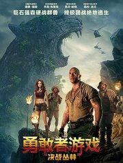 《勇敢者的游戏:决战丛林》中文版预告片