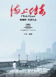 海上传奇(2010)