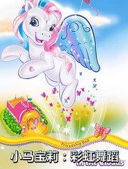 小马宝莉:彩虹舞蹈