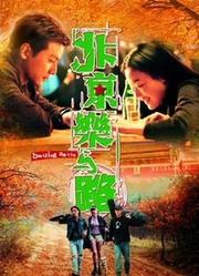 北京乐与路(2001)