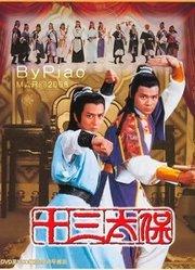 十三太保(1970)