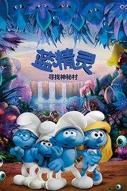 蓝精灵3:寻找神秘村体验片