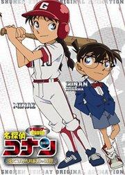 名侦探柯南OVA12传说中的球棒的奇迹