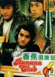 正牌香蕉俱乐部