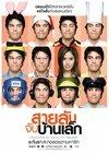 爱情侦探 泰语