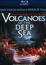 深海底火山