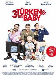 三个土耳其人和一个婴儿