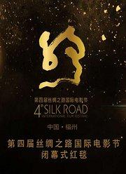 第四届丝绸之路国际电影节闭幕式红毯