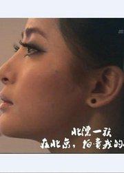北漂一族在北京拍卖我的人生