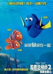 海底总动员2:多莉去哪儿(普通话)