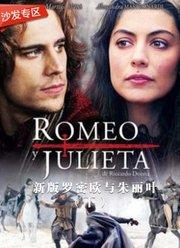 罗密欧与朱丽叶上
