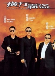 横行霸道(2002)