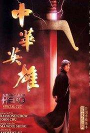中华英雄(1999)