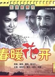 春暖花开(1960)