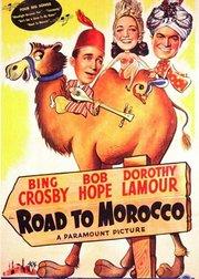 摩洛哥之路