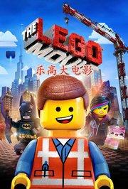 乐高大电影(2014)