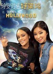 玲安对话好莱坞13:天后蕾哈娜献唱《星际迷航3》
