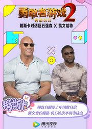 鹅斯卡专访巨石强森爱上中国健身房凯文哈特变柠檬精