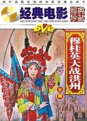 穆桂英大战洪州(京剧)
