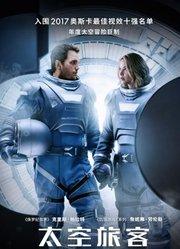 太空旅客(英语)