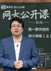 爱奇艺网络电影公开课