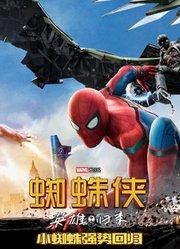 蜘蛛侠:英雄归来(普通话)