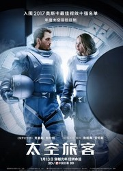 太空旅客(普通话)