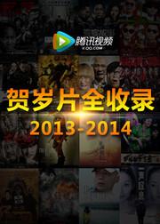 贺岁片全收录2013-2014