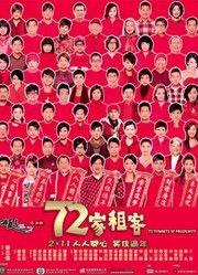 72家租客(粤语)