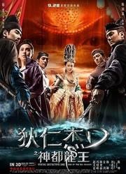 狄仁杰之神都龙王(3D)