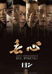 2018剧情片《丢心》1080p.HD国语中字迅雷下载
