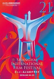 第21届上海国际电影节