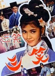 三笑(1964)