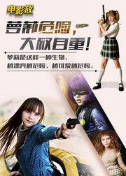 电影放第4季 第7期:萝莉危险