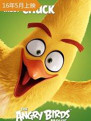 愤怒的小鸟:圣诞特辑