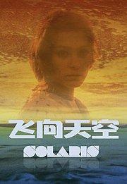飞向太空(1972)