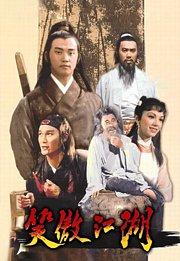 笑傲江湖(1978)