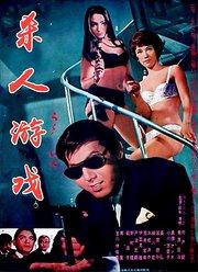 杀人游戏(1967)