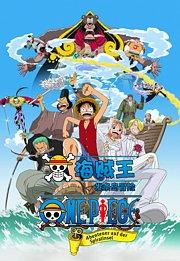 海贼王剧场版2发条岛的冒险