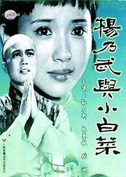 杨乃武与小白菜
