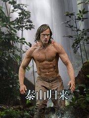 """《泰山归来-险战丛林》男主祝福""""端午节快乐"""""""