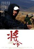 《白鹿原》纪录片