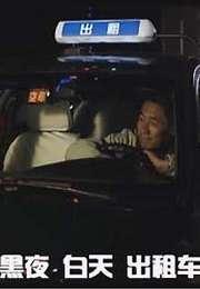 黑夜白天出租车