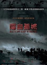 喋血孤城(2010)