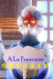 鸡群占领法兰西