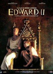 爱德华二世