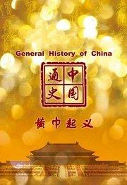 中国通史-黄巾起义